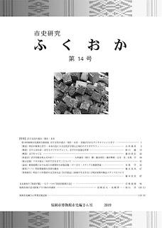 「市史研究ふくおか」第14号表紙画像