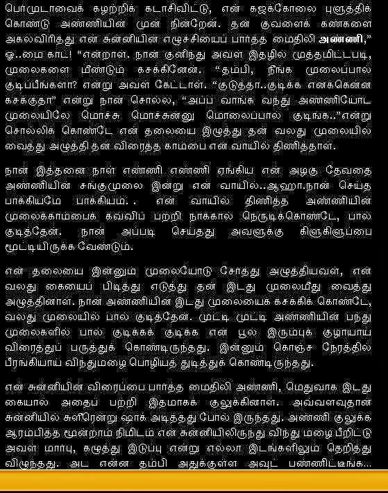 Tamil Kama Kathai,Anni Tamil Kamakathaikal,Tamil -2349