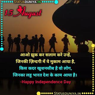 Independence Day Shayari In Hindi 2021 Image, आओ झुक कर सलाम करे उन्हें, जिनकी ज़िन्दगी में ये मुकाम आया है, किस कदर खुशनसीब है वो लोग, जिनका लहू भारत देश के काम आया है।