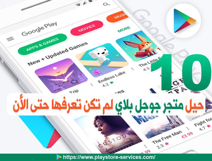 أفضل 10 نصائح و حيل من متجر Google Play