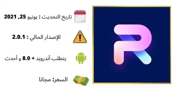 تطبيق تنزيل PhotoRoom [أحدث إصدار] لنظام Android