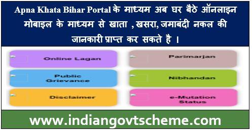 Apna Khata Bihar Portal