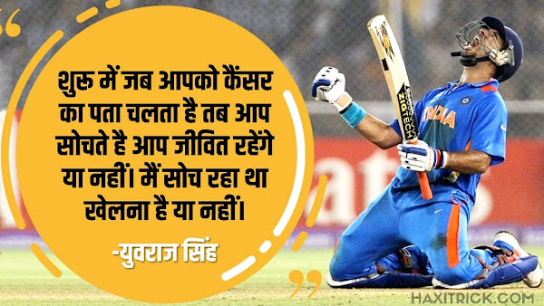 Yuvraj Singh Thoughts On Cancer in Hindi