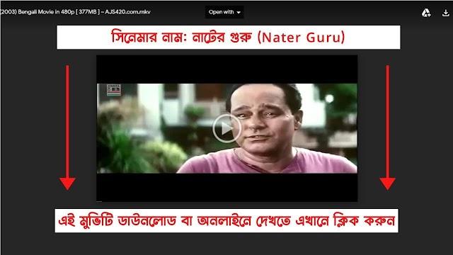 নাটের গুরু ফুল মুভি | Nater Guru (2003) Bengali Full HD Movie Download or Watch | Ajs420