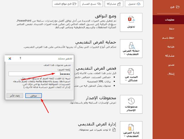 كيفية تعيين كلمة مرور أو تغييرها أو حذفها لعرض باوربوينت تقديمي