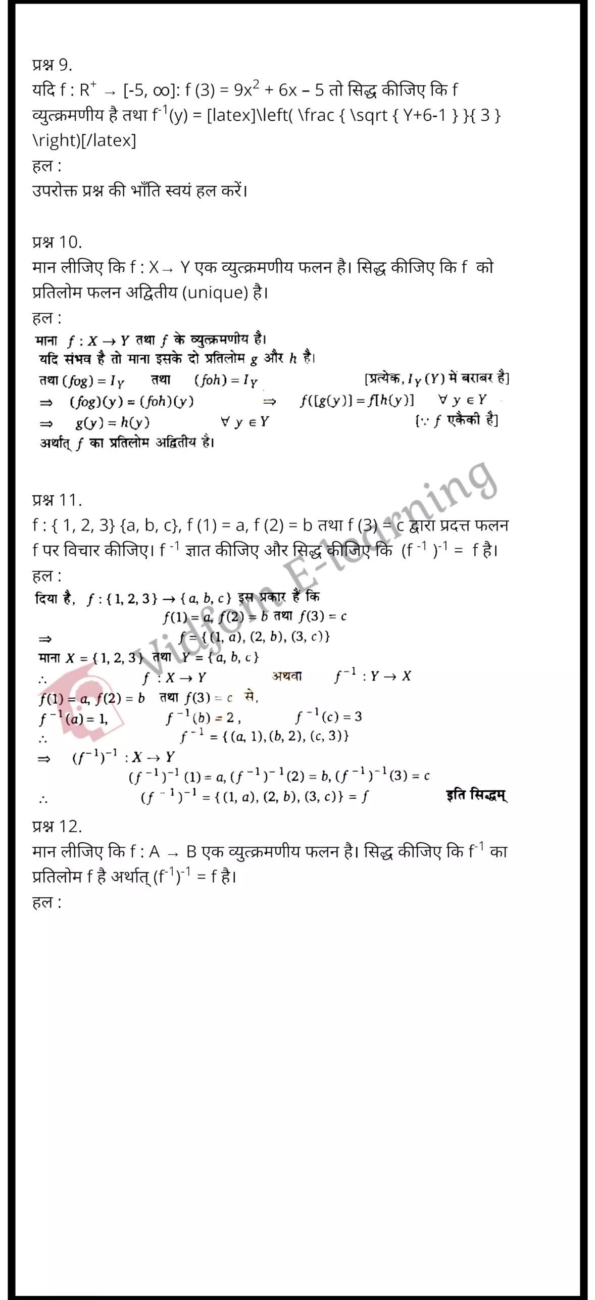 class 12 maths chapter 1 light hindi medium20
