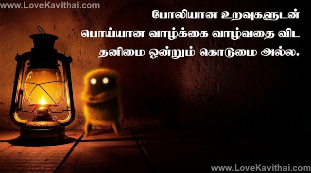 I am alone quotes in Tamil - i am not alone quotes - Lovekavithai.com