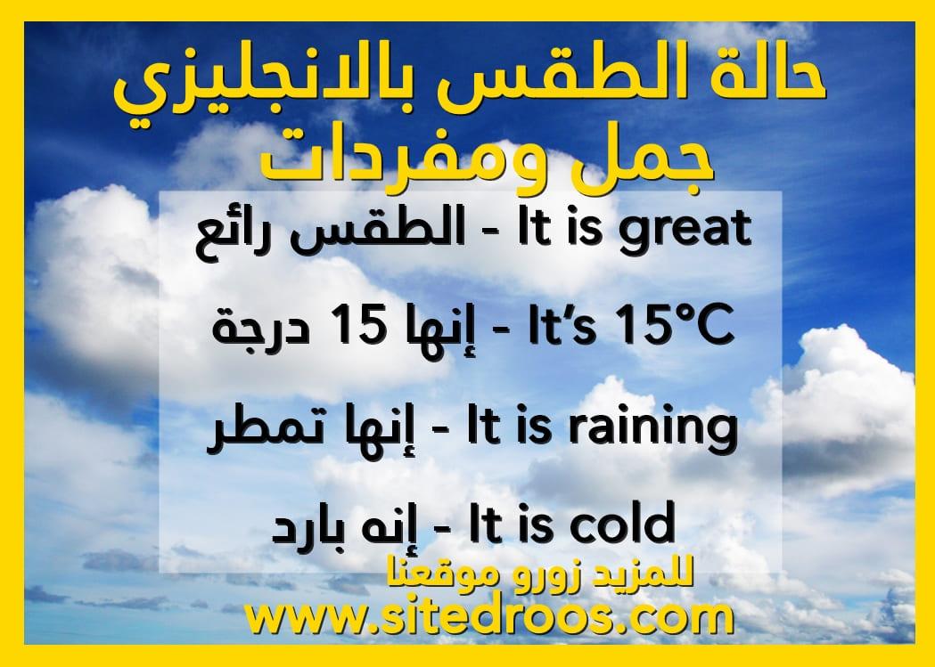 جمل وعبارات عن حالة الطقس