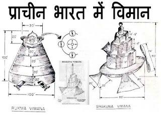 Vimana in ancient India vaimanika shastra
