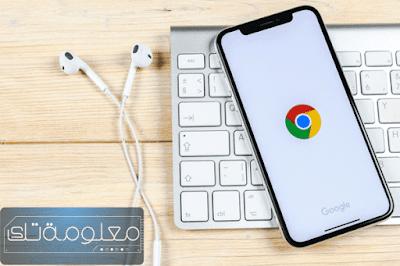 Google Chrome المتصفح الاكثر فاعلية