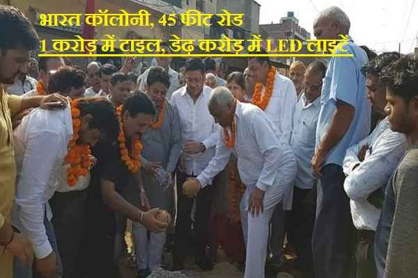 bjp-leader-aman-goel-inaugurated-led-tile-work-45-feet-road-bharat-colony