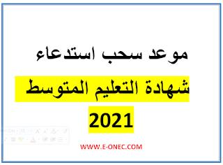 تاريخ سحب استدعاء شهادة التعليم المتوسط 2021 bem