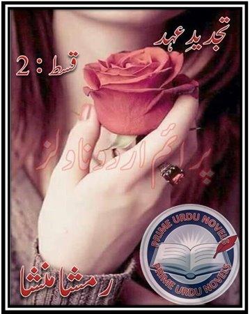 Free download Tajdeed e Ehad Episode 2 novel by Ramsha Mansha pdf
