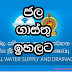 Sri Lanka Water Bills Raised