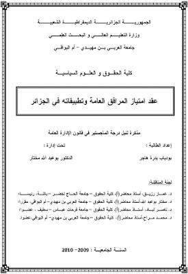 مذكرة ماجستير: عقد امتياز المرافق العامة وتطبيقاته في الجزائر PDF