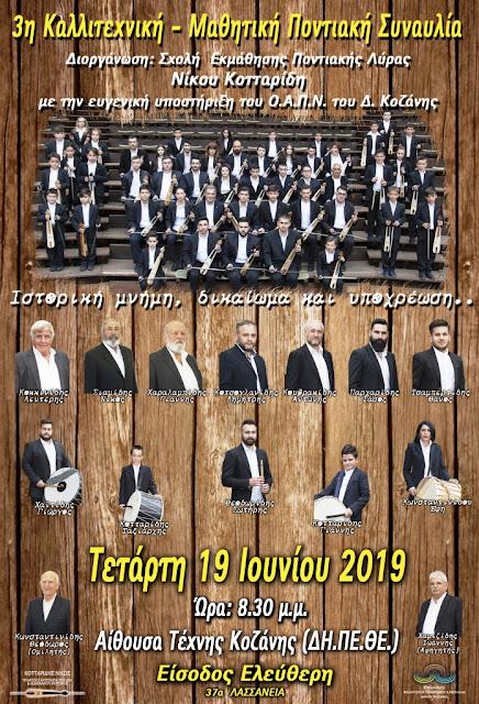 Αφιερωματική συναυλία για τα 100 χρόνια από τη Γενοκτονία των Ελλήνων του Πόντου