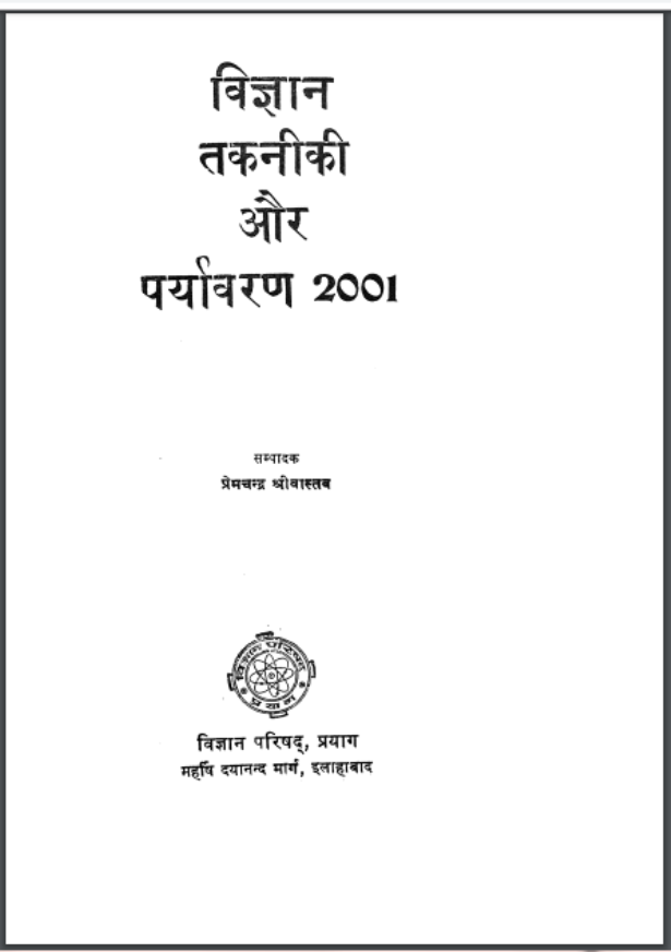 Vigyan Takaniki Aur Paryavaran Book PDF: by Prem Chand Shrivastav