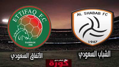موعد مباراة الشباب والإتفاق بث مباشر بتاريخ 19-10-2019 الدوري السعودي