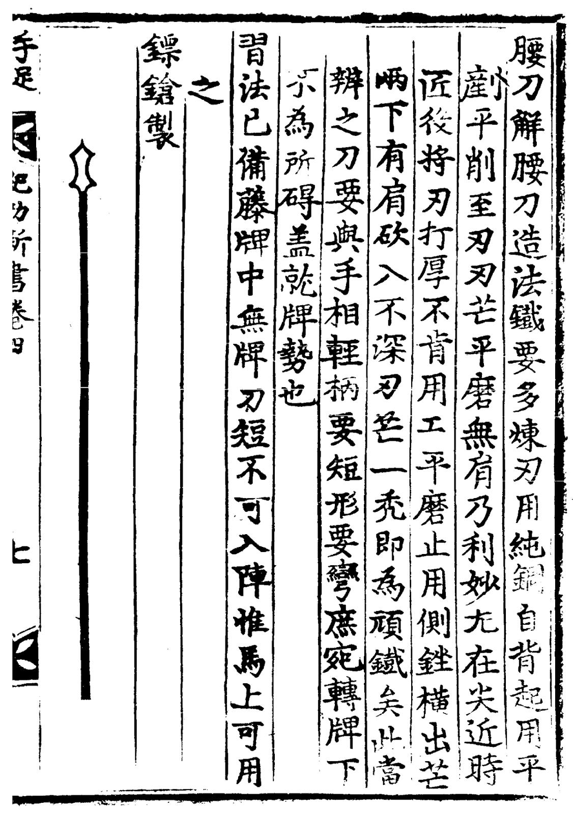 Chinese Javelin
