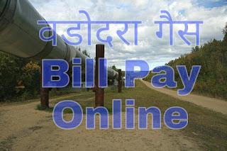 Gujarat (VGL) गैस बिल Pay Online कैसे करे