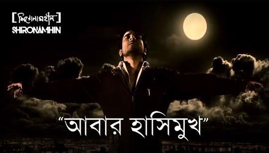 Abar Hashimukh Song Lyrics by Shironamhin Bangla Band