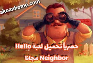 تحميل لعبة hello neighbor مجانا أحدث اصدار