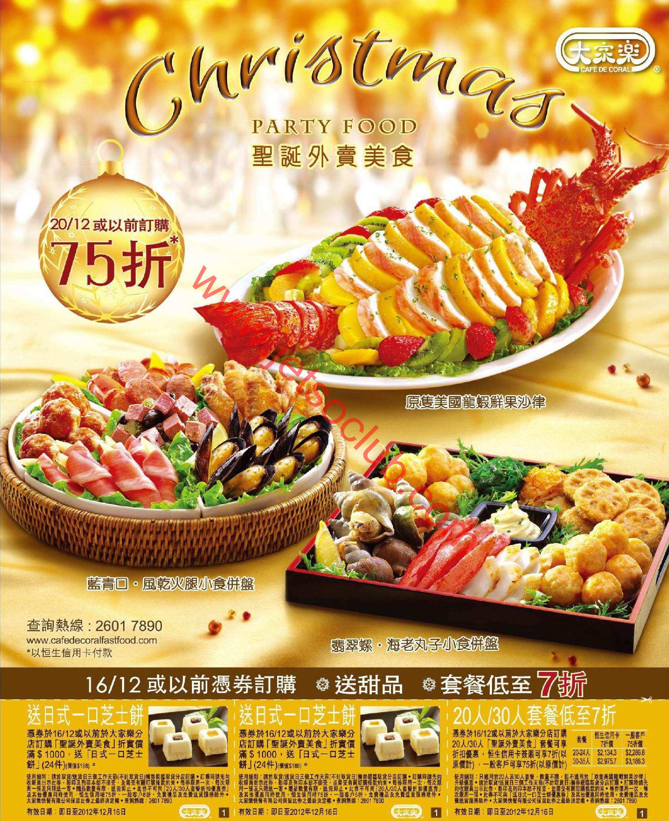 聖誕自助餐 | [組圖+影片] 的最新詳盡資料** (必看!!) :: Food Para.