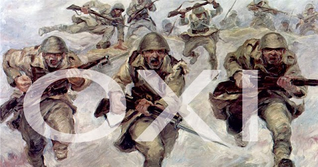 28η Οκτωβρίου 1940 (2 BINTEO)