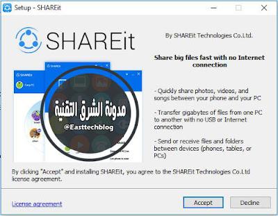 تحميل-برنامج-شير-ات-للكمبيوتر