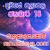රාහු කාලය | ලග්න පලාපල 2019 | Rahu Kalaya 2019 |2019-01-18