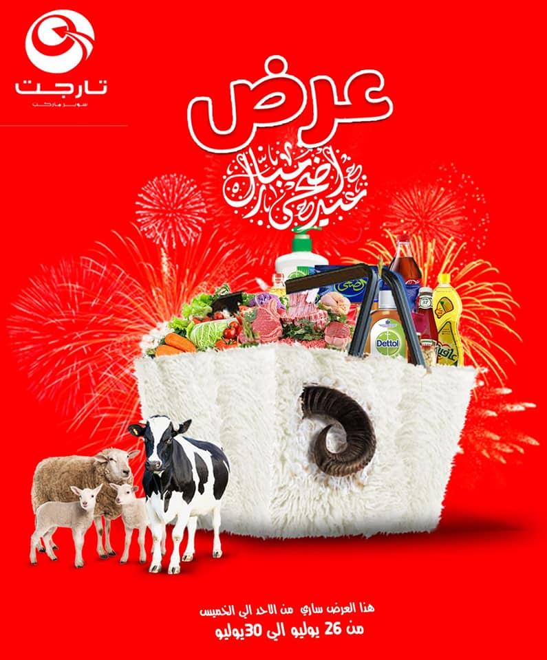 عروض تارجت ماركت المنيا 26 يوليو حتى 30 يوليو 2020 عيد اضحى مبارك