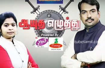 Ayutha Ezhuthu 21-10-2017 Thanthi Tv