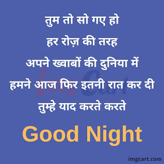 Good Night Image Download in Hindi For Girlfriend