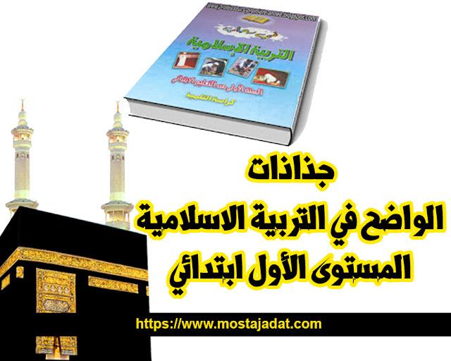 جميع جذاذات في رحاب التربية الاسلامية المستوى الأول ابتدائي وفق المنهاج المنقح