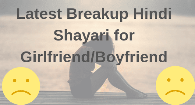 Latest Breakup Hindi Shayari for Girlfriend
