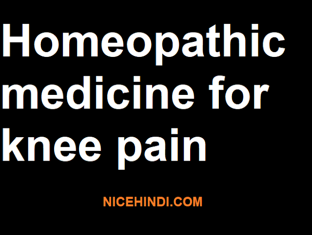 घुटने का दर्द और होम्योपैथिक चिकित्सा-homeopathic medicine for knee pain