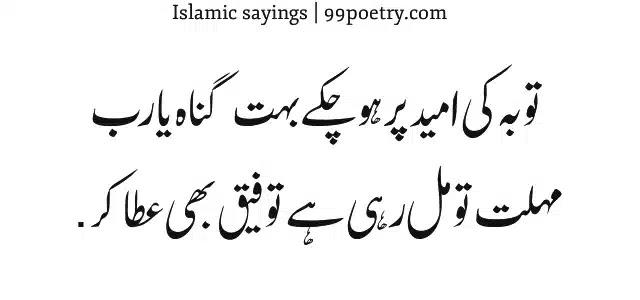 Tauba ki ummid per Ho Chuke bahut Junah Ya Rab-islamic