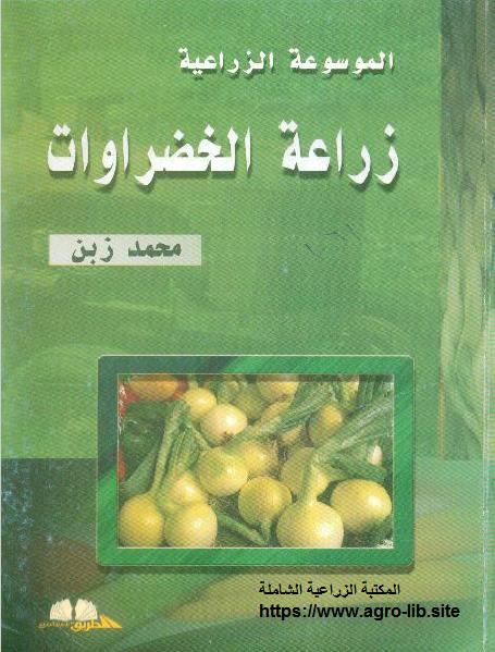 كتاب : الموسوعة الزراعية - زراعة الخضروات -
