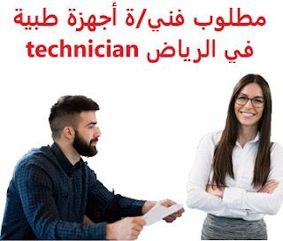 وظائف السعودية مطلوب فني/ة أجهزة طبية في الرياض technician