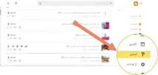 أفضل طريقة لحماية ومنع نسخ المحتوى والمقالات في مدونة بلوجر 2021