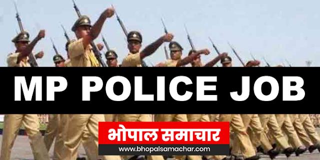 मप्र पुलिस आरक्षक भर्ती परीक्षा की तारीख तय | MP POLICE CONSTABLE EXAM DATE 2019