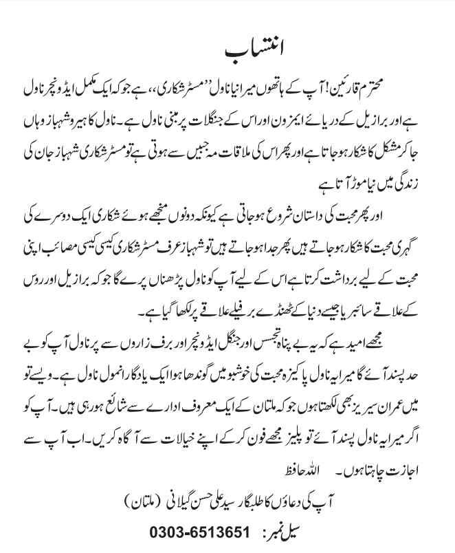 adventure novel urdu