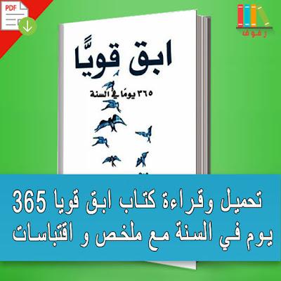 تحميل وقراءة رواية ابق قويا 365 يوم في السنة مع ملخص و اقتباسات pdf