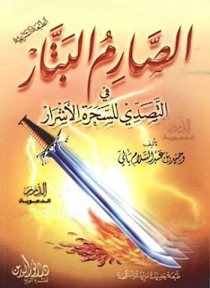 تحميل كتاب الصارم البتار في التصدي للسحرة الأشرارpdf تأليف وحيد بن عبد السلام بالي