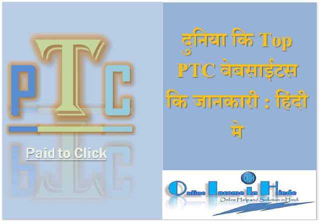 top-ptc-site-ki-jankari-hindi-me