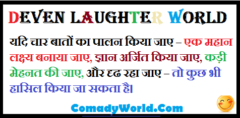 quotes for students- Deven Laughter World