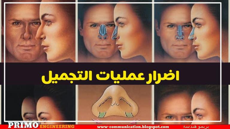 اضرار عمليات التجميل والمضاعفات المحتملة التي يعاني منها أصحاب العمليات التجميلية -بريمو هندسة