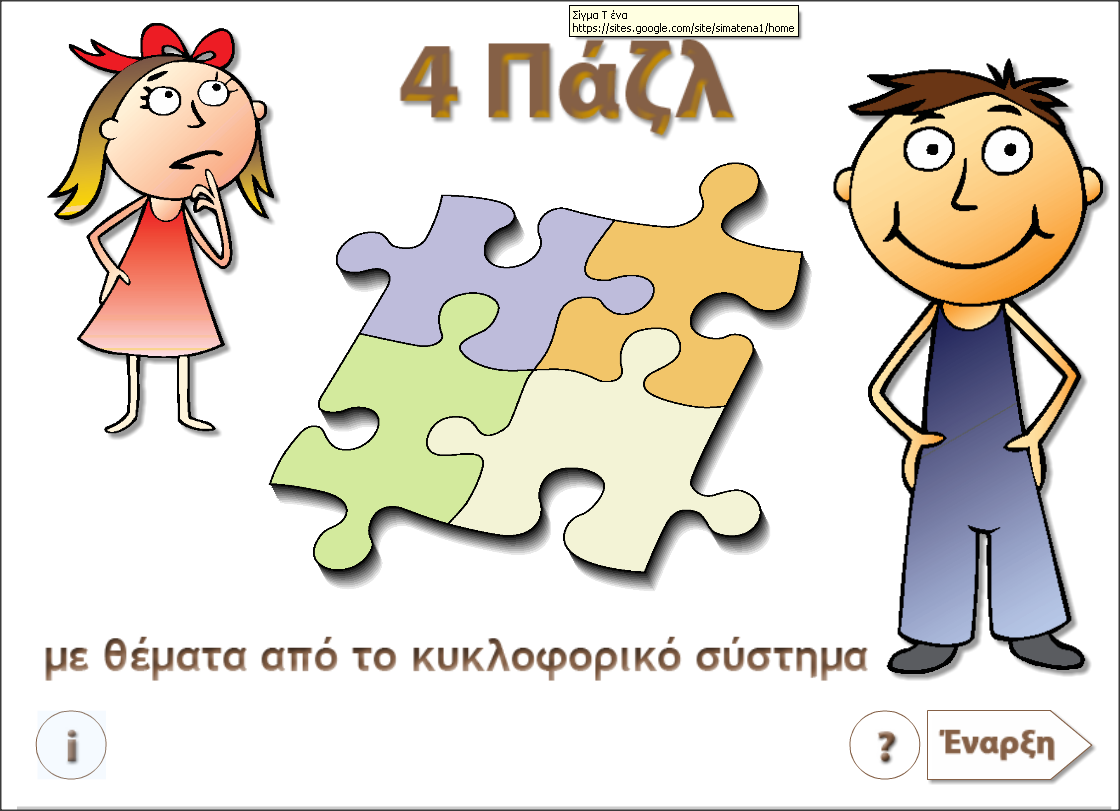 http://photodentro.edu.gr/lor/retrieve/16714/PuzzleKykloforiko.swf