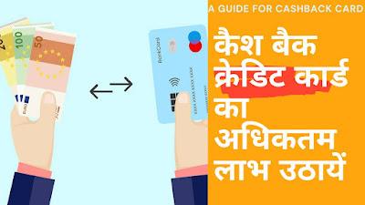 maximum benefit form cashback credit card
