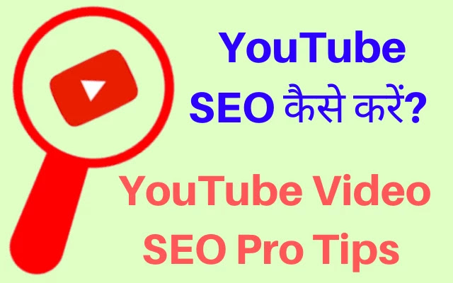 youtube seo kaise kare, youtube seo tips 2020, youtube seo, seo tips, youtube video seo, video rank kaise kare, video ranking on youtube, youtube seo kaise kare, seo tutorial, youtube metadata, youtube video viral kaise kare, youtube tips and tricks, apna youtube video search me kaise laye, youtube video ranking tricks, how to rank youtube video hindi